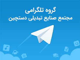 گروه تلگرامی مجتمع صنایع تبدیلی دستچین