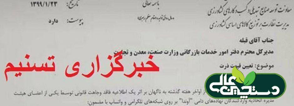 افزایش قیمت ذرت و افشاگری وزارت جهاد از پشت پرده آن